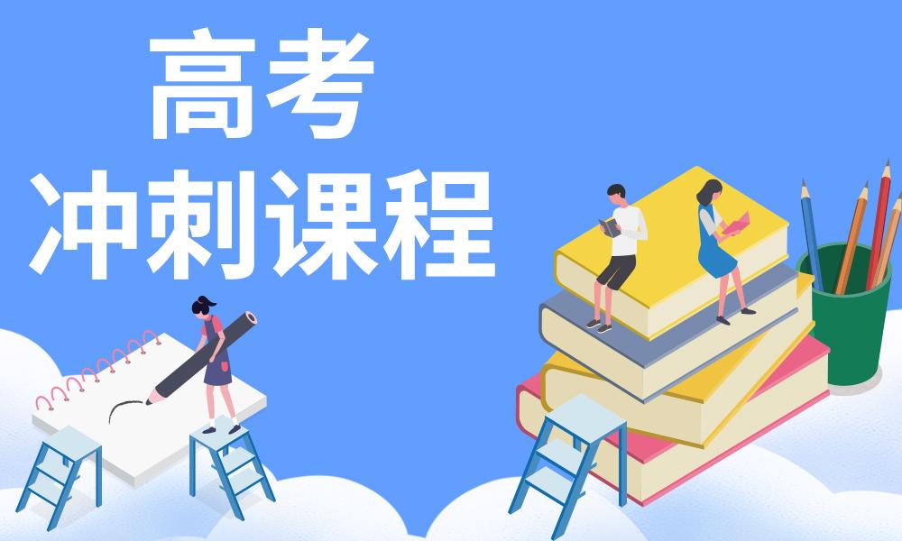 郑州捷登高考辅导课程