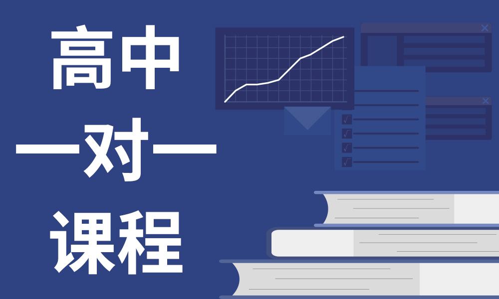 郑州捷登高中一对一辅导课程