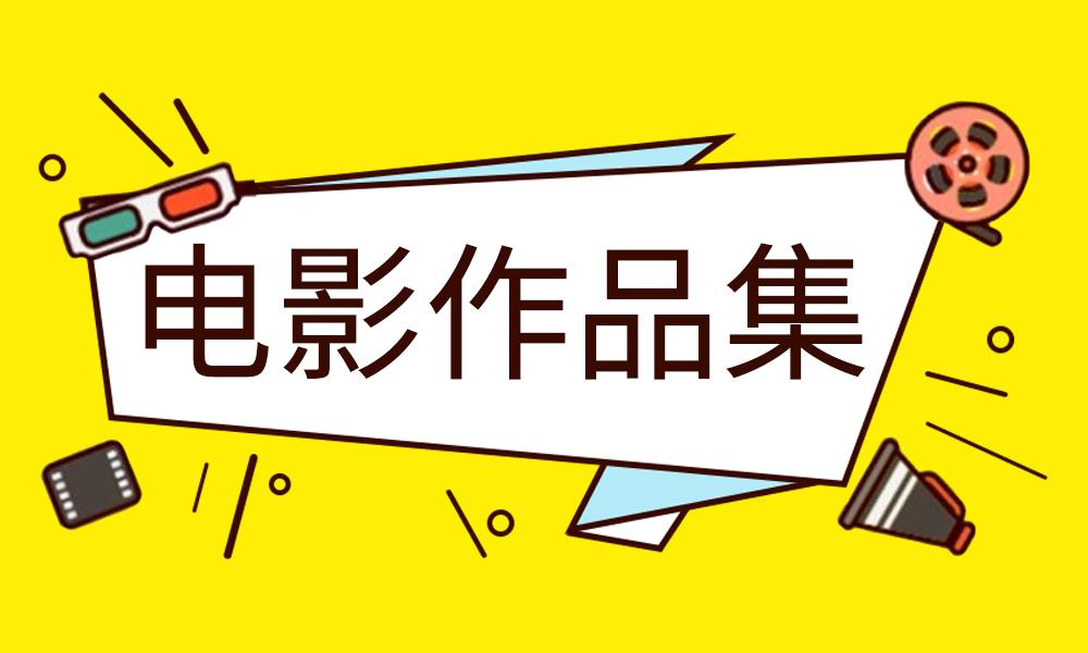 郑州斯芬克电影作品集