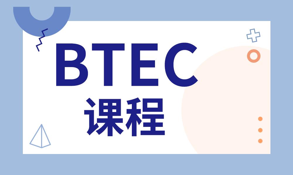 郑州斯芬克BTEC课程