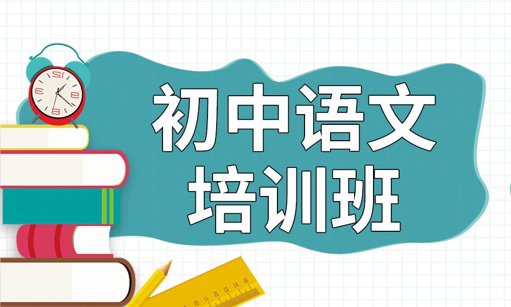 郑州精锐初中语文培训班
