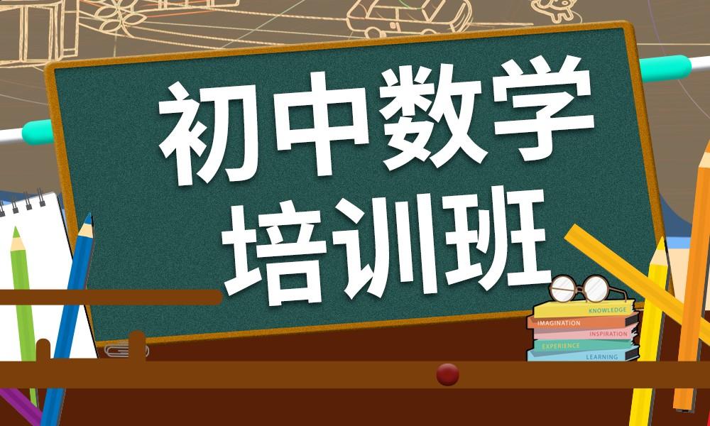 郑州精锐初中数学培训班