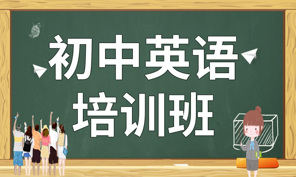 郑州精锐初中英语培训班