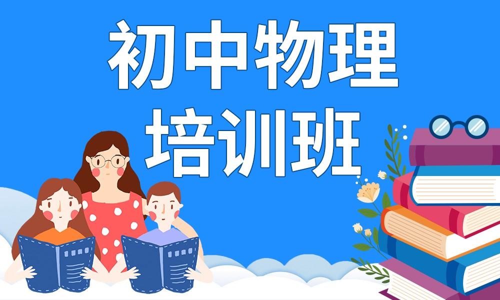 郑州精锐初中物理培训班