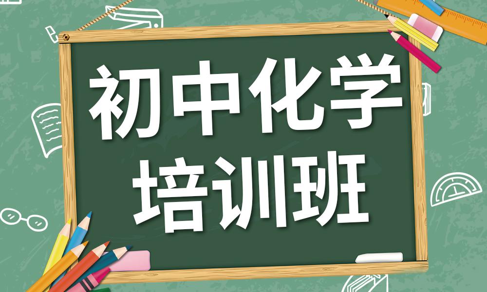 郑州精锐初中化学培训班