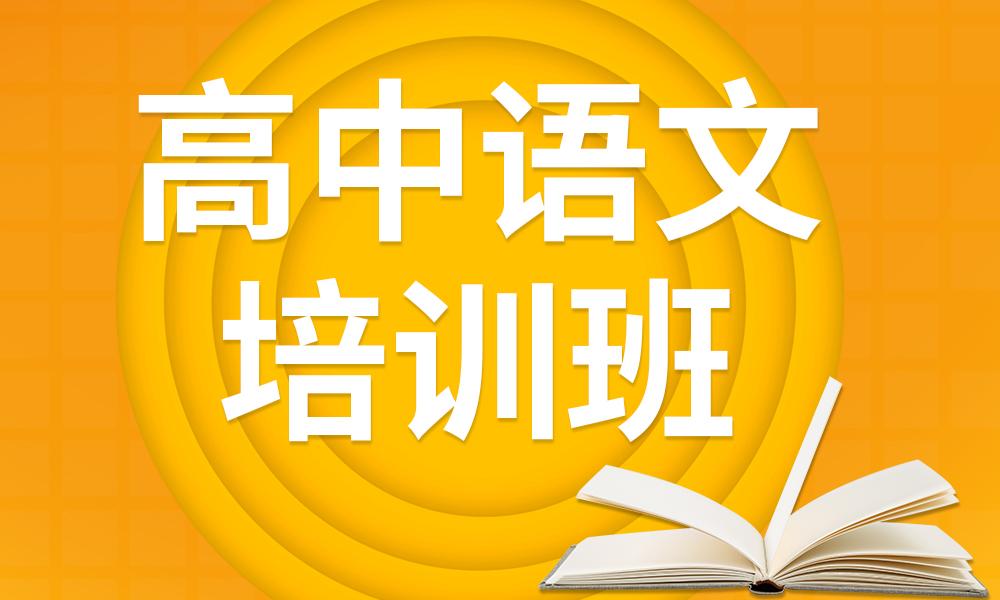 郑州精锐高中语文培训班