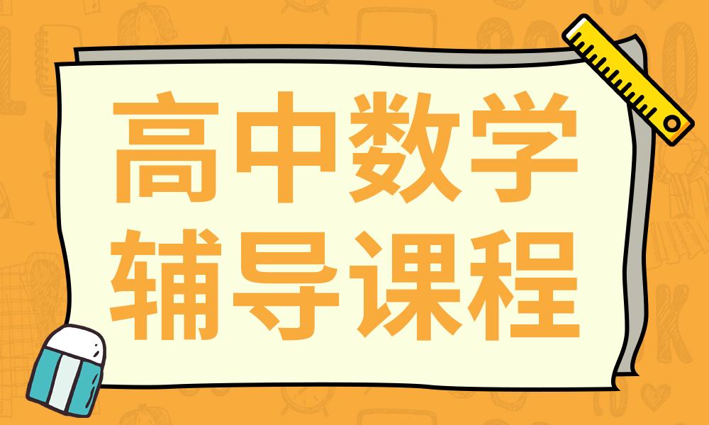 武汉精锐高中数学辅导课程