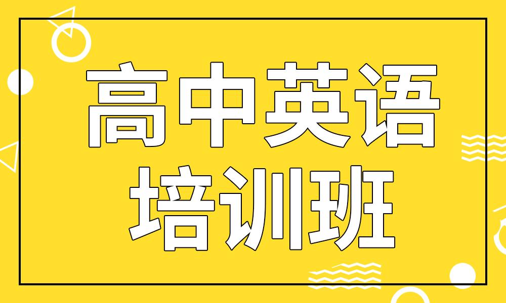 郑州精锐高中英语培训班