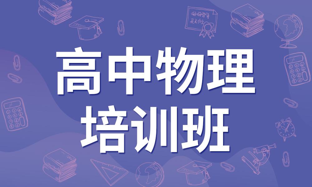 郑州精锐高中物理培训班