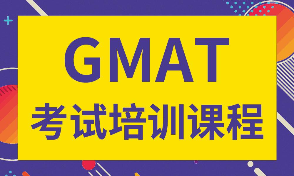 郑州美世GMAT考试培训课程