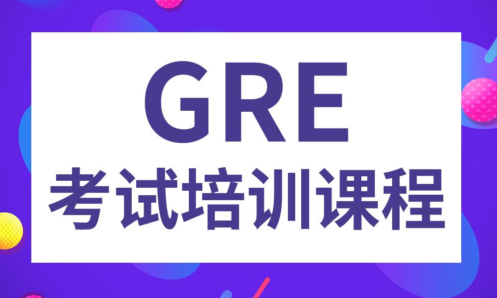郑州美世GRE考试培训课程