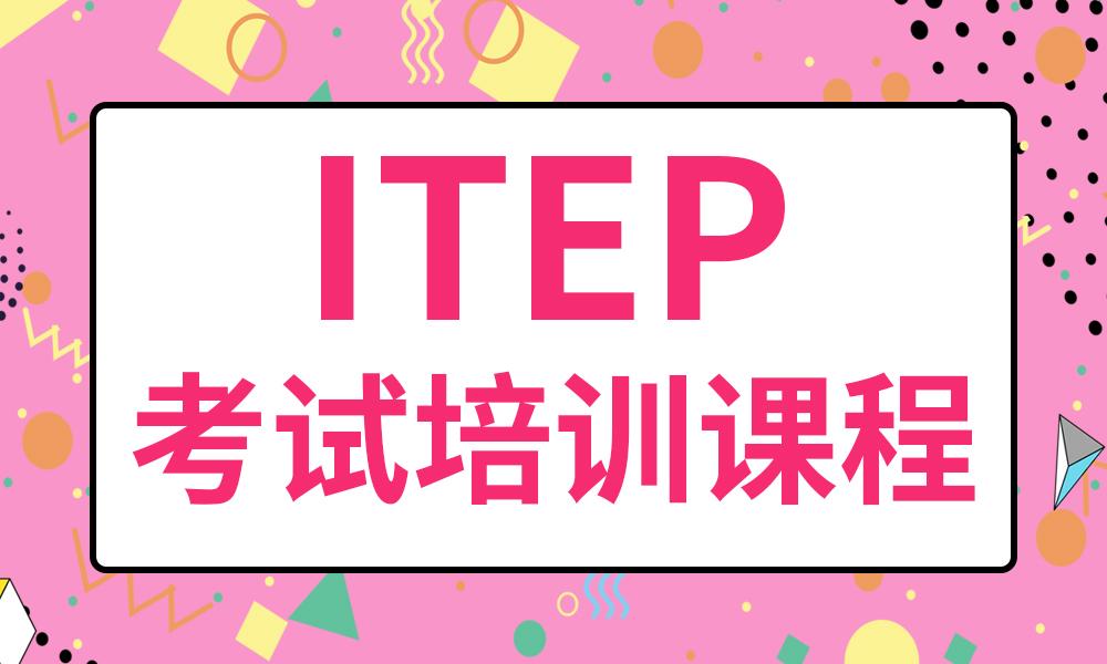 郑州美世ITEP考试培训课程