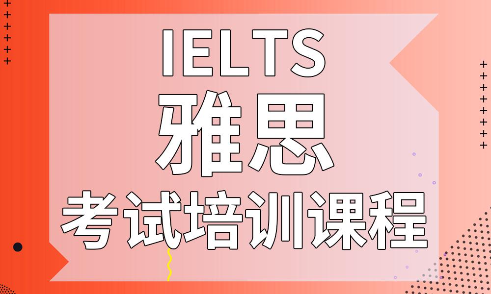 郑州美世雅思考试培训课程