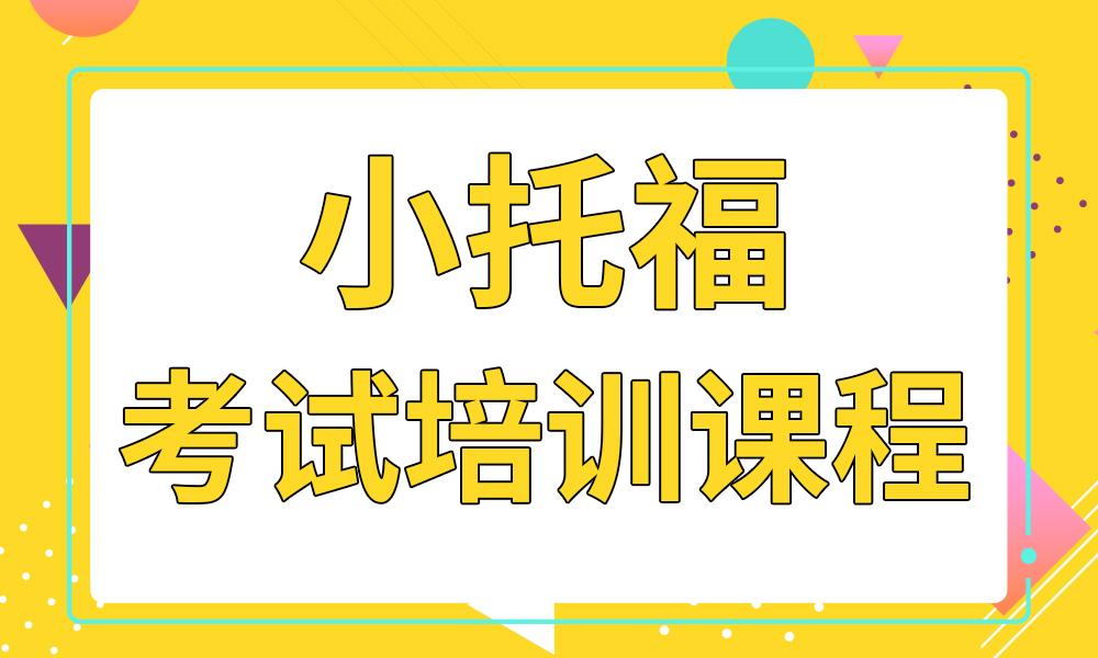 郑州美世小托福考试培训课程