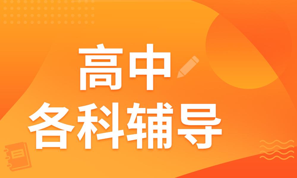 郑州励学高中各科辅导
