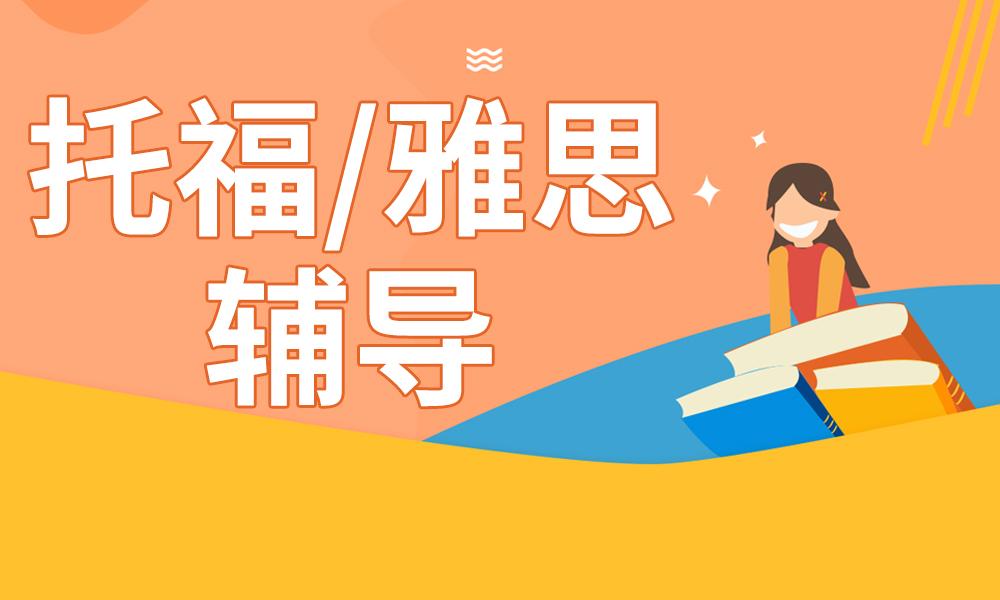 郑州励学托福|雅思辅导