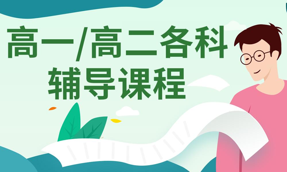 郑州学大高一/高二各科辅导课程