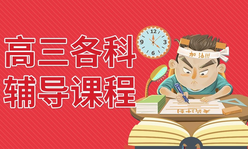 郑州学大高三各科辅导课程