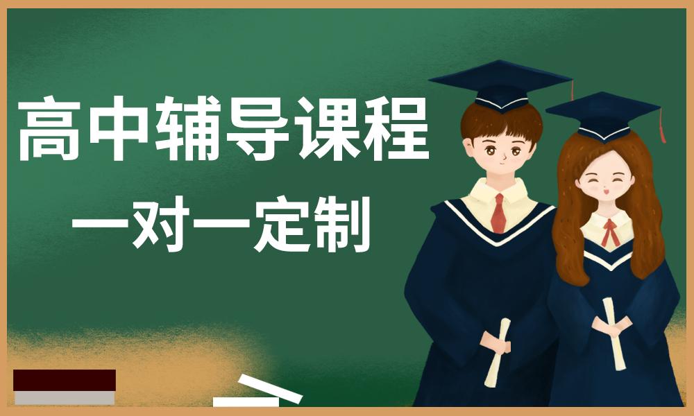 郑州京翰高中一对一辅导课程