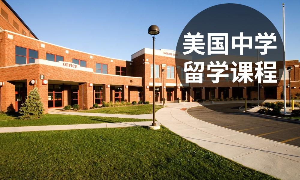 郑州啄木鸟美国中学留学课程