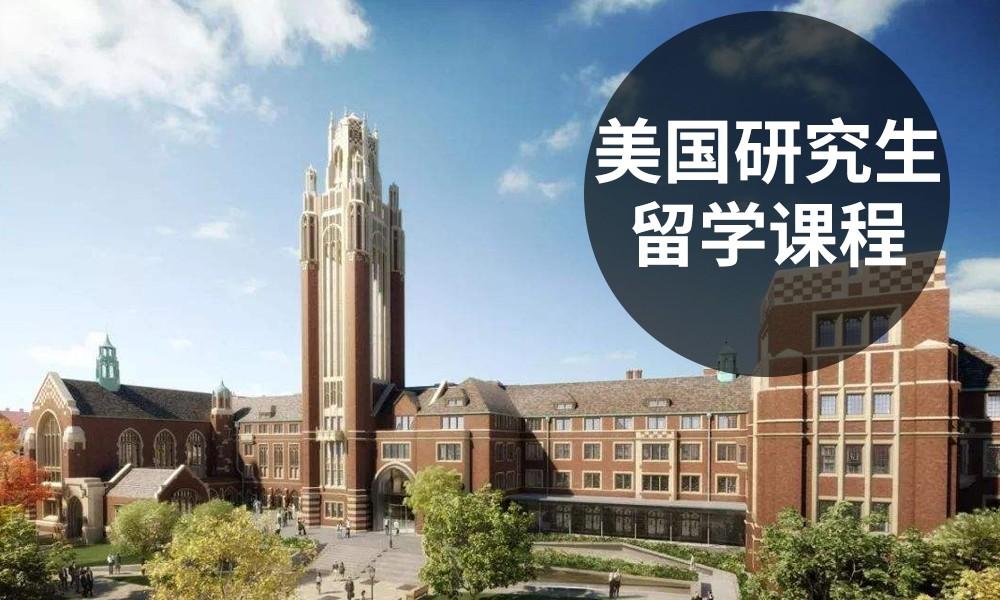 郑州啄木鸟美国研究生留学课程