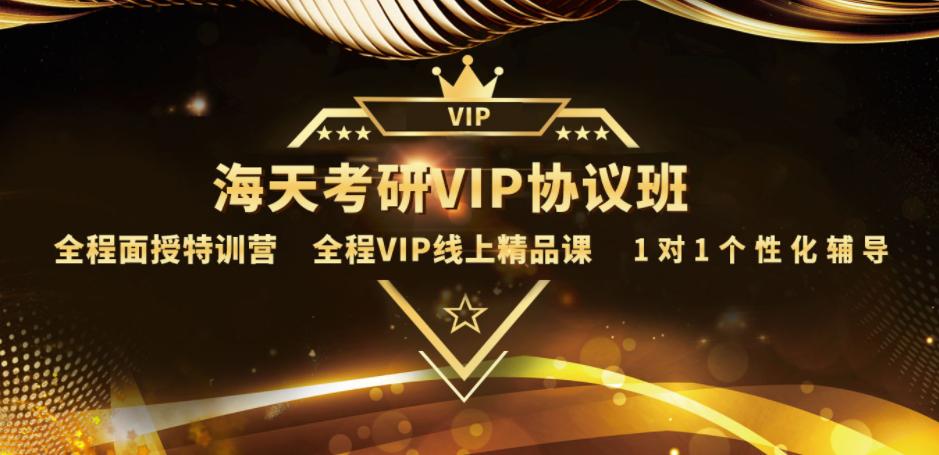 郑州海天考研VIP协议班