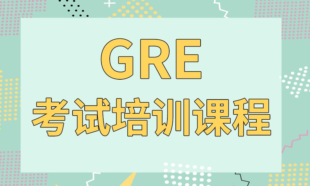 郑州啄木鸟GRE考试培训课程