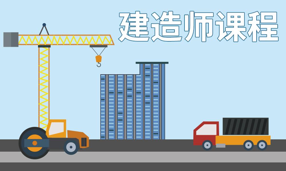郑州学尔森建造师课程