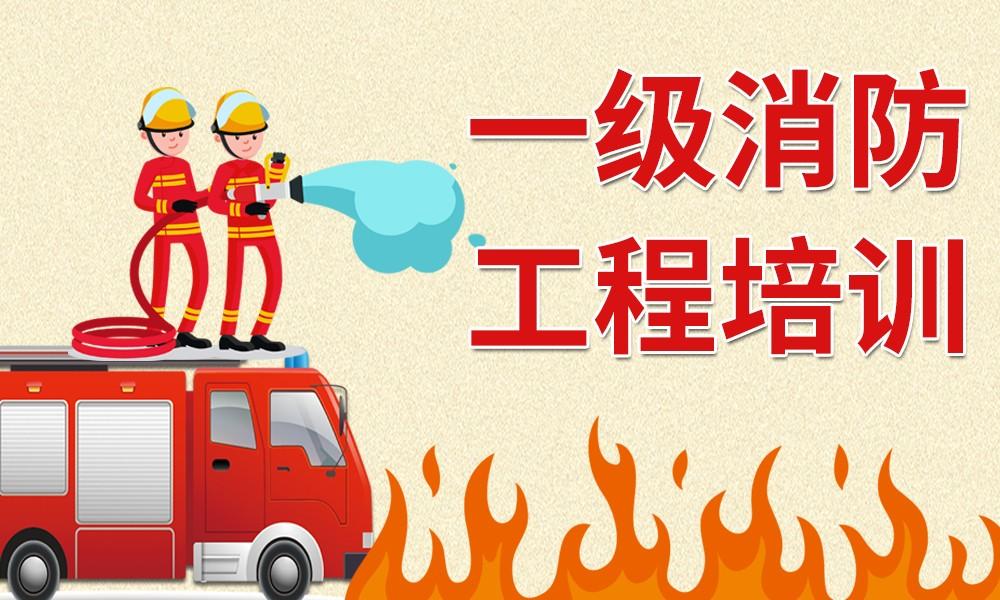 郑州学尔森一级消防工程培训