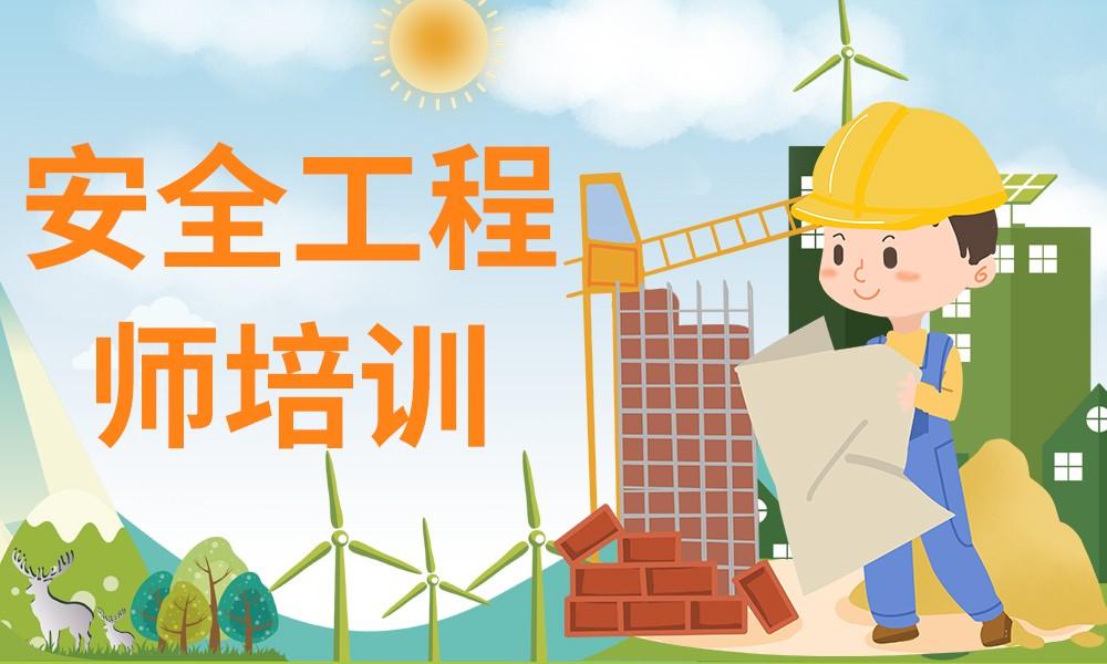 郑州学尔森安全工程师培训