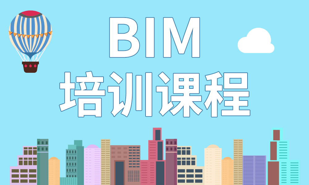 郑州学尔森BIM培训课程