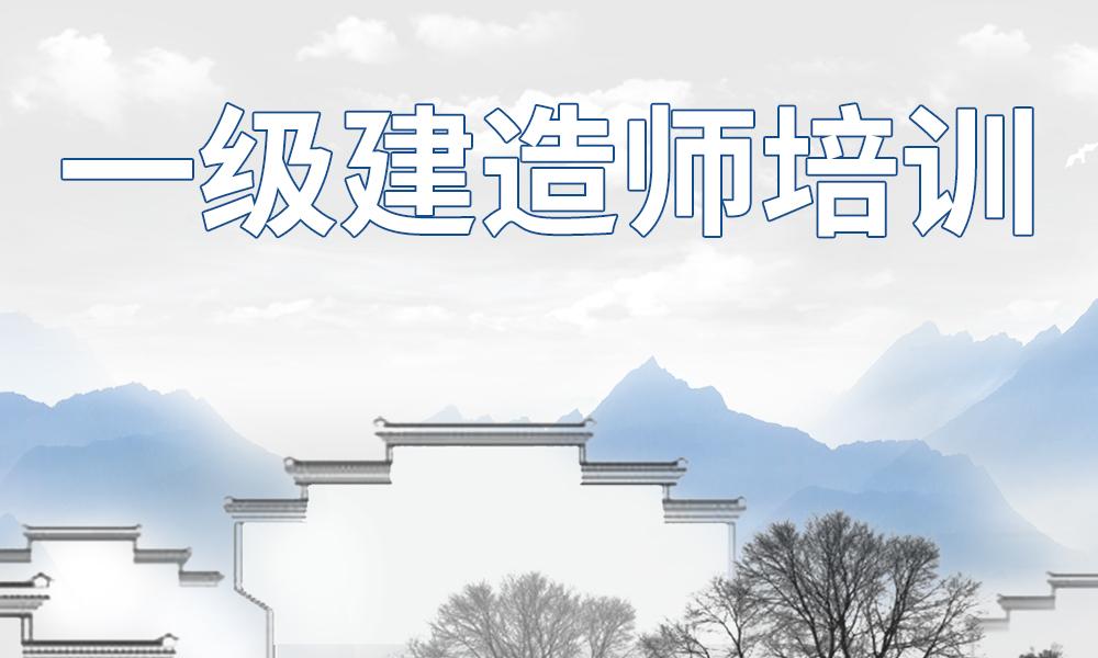 郑州学天一级建造师培训