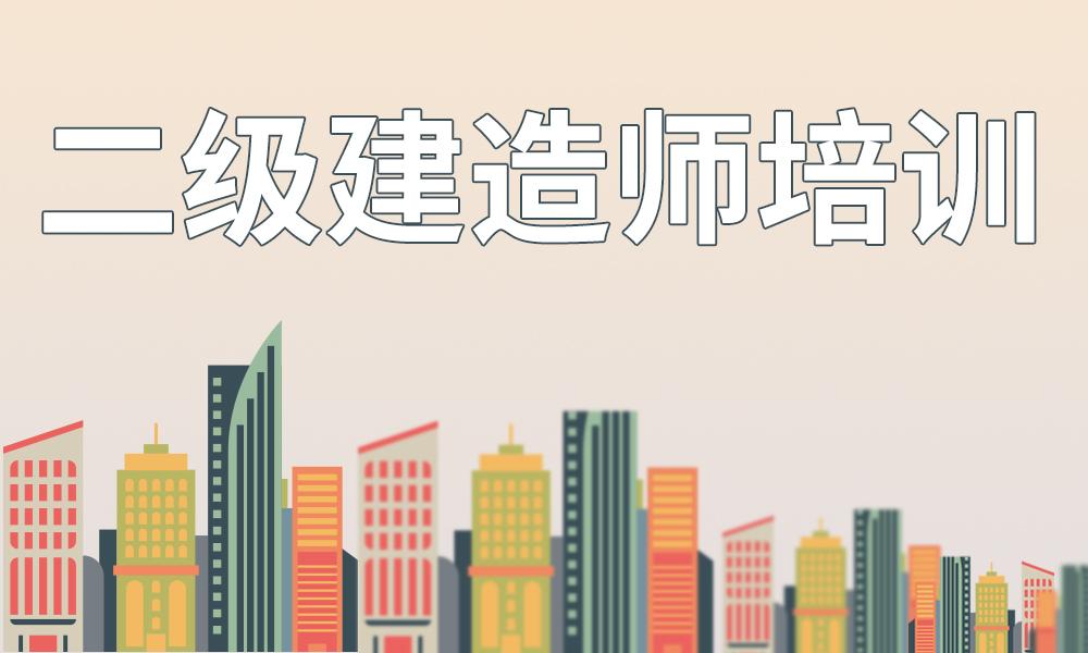 郑州学天二级建造师培训