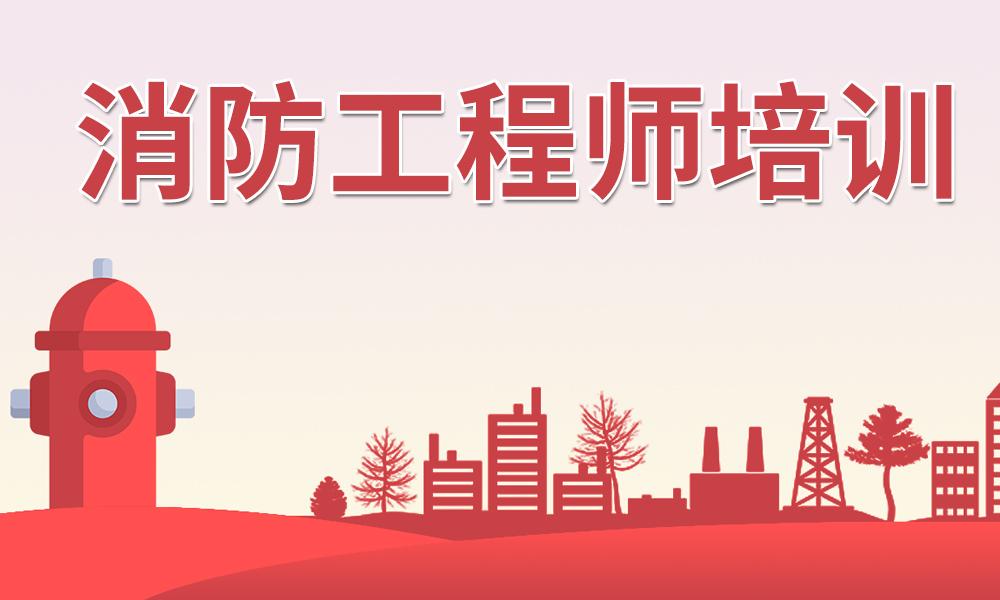 郑州学天消防工程师培训