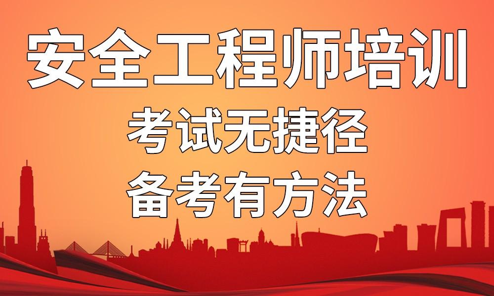 郑州学天安全工程师培训