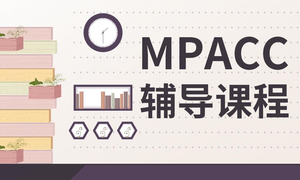 郑州泰祺MPAcc辅导课程