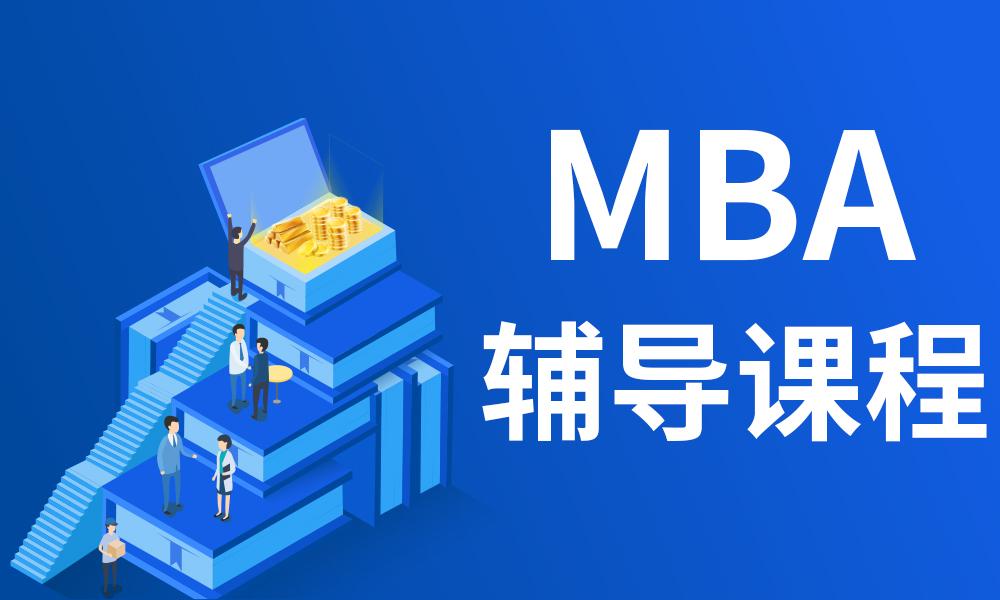 郑州泰祺MBA辅导课程