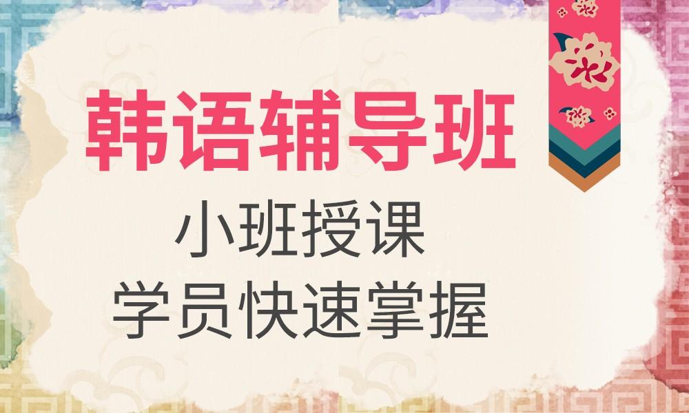 郑州山木韩语辅导班
