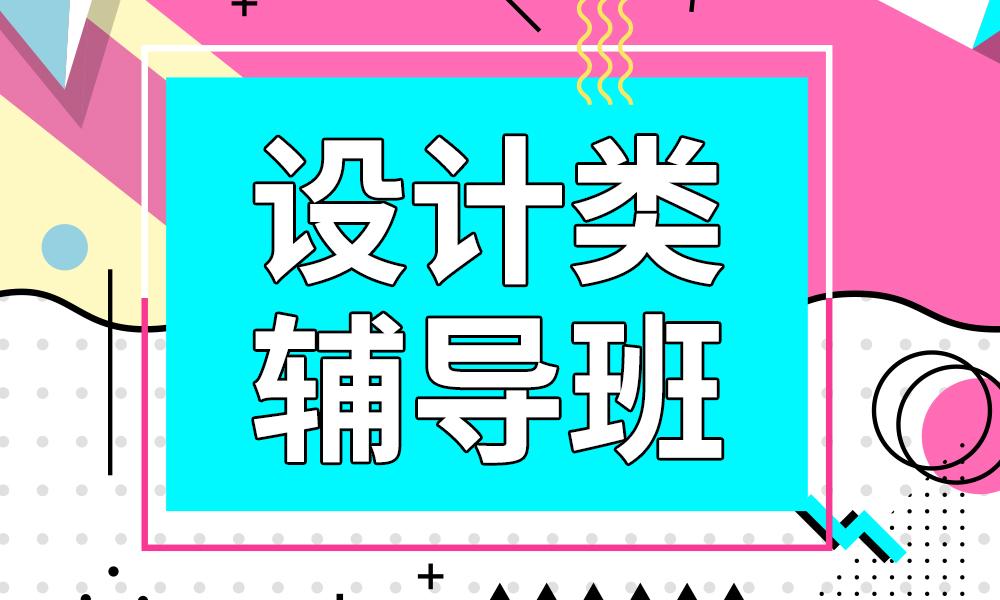 郑州山木设计类辅导班