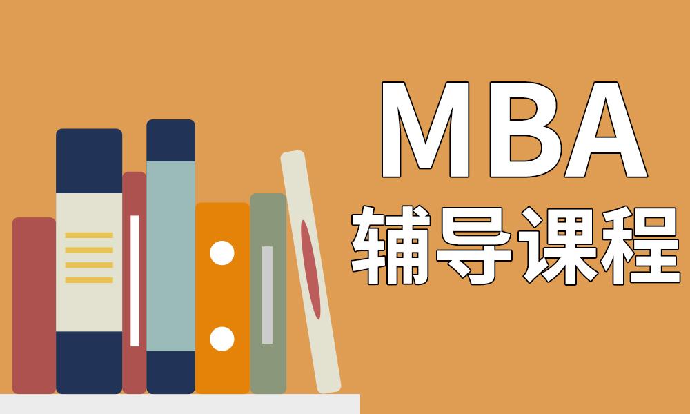 郑州中鼎MBA辅导课程
