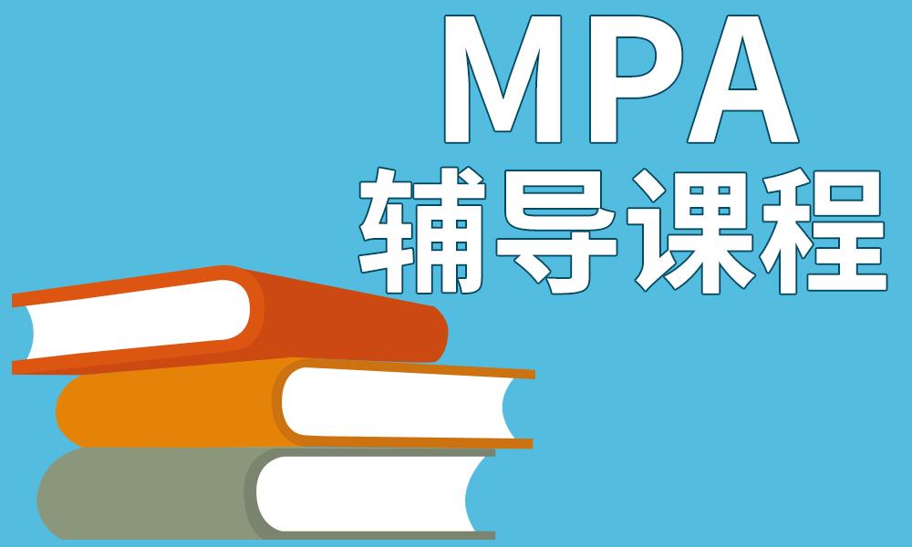 郑州中鼎教育MPA辅导课程