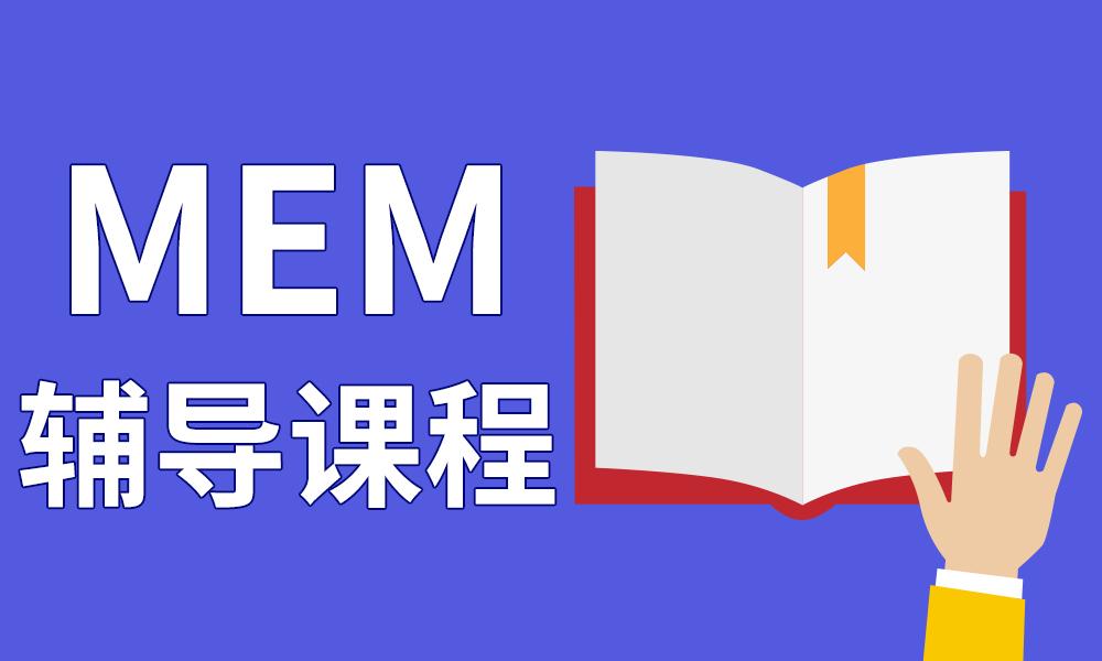 郑州中鼎教育MEM辅导课程