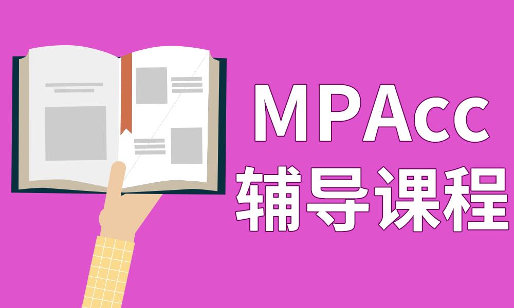 郑州中鼎教育MPAcc辅导课程