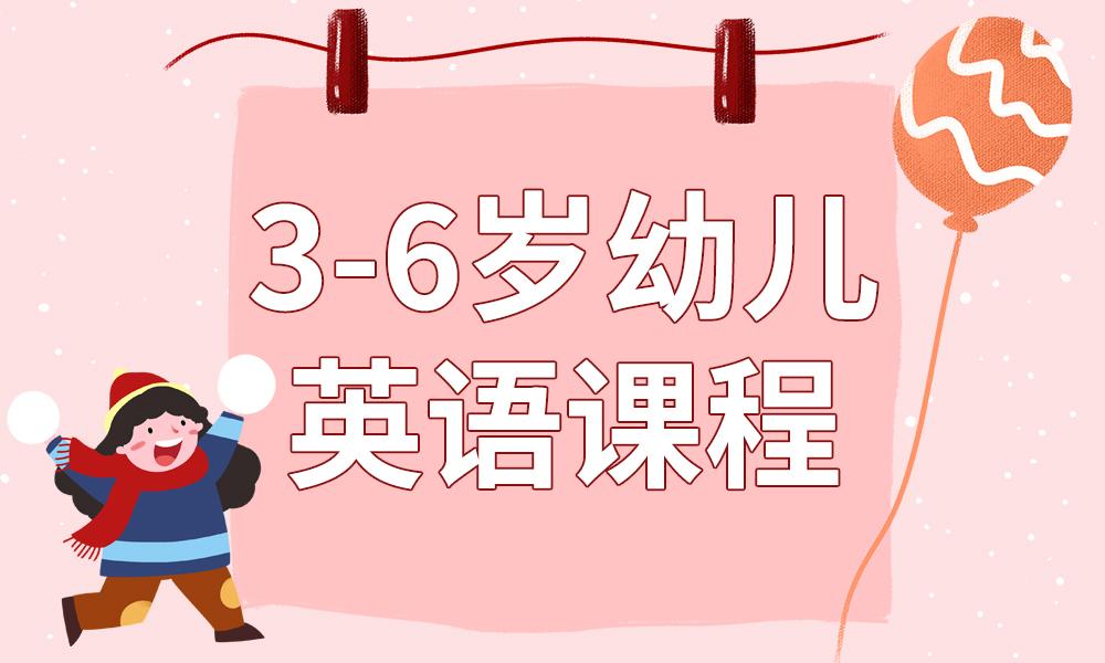 郑州英孚3-6岁幼儿英语课程