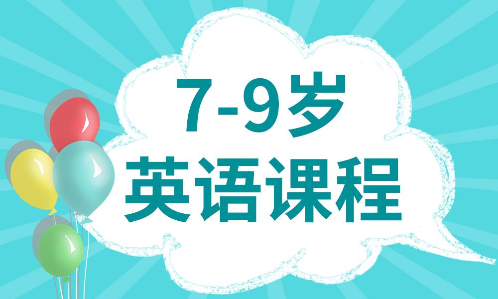 郑州英孚7-9岁英语课程