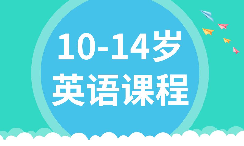 郑州英孚10-14岁英语课程