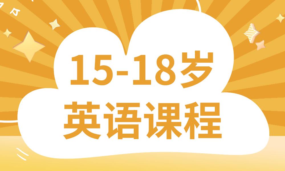 郑州英孚15-18岁英语课程