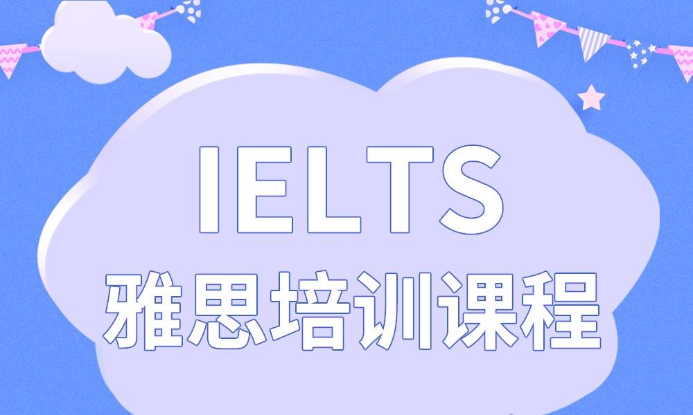 郑州津桥国际雅思培训课程