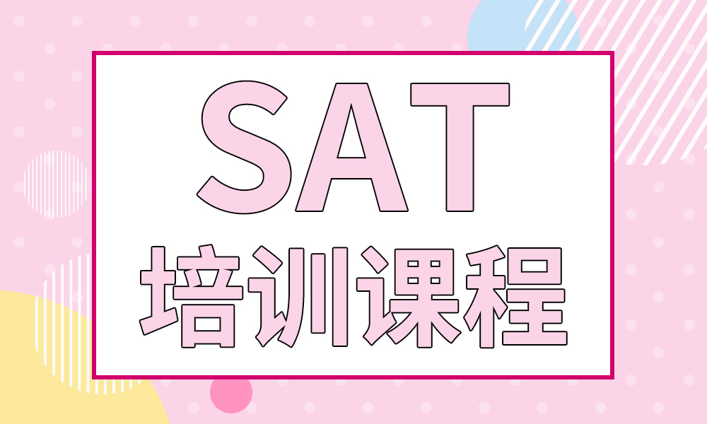 郑州津桥国际SAT培训课程