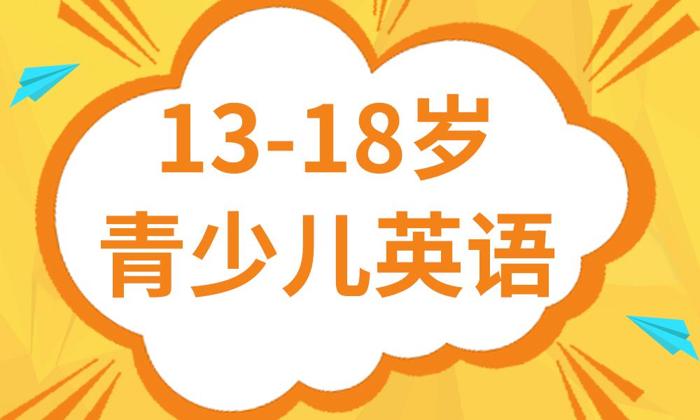郑州瑞思13-18岁青少儿英语